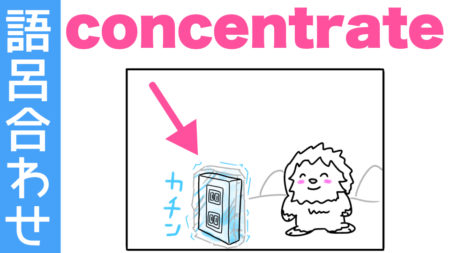 concentrate【コンセント冷凍させるため集中する】