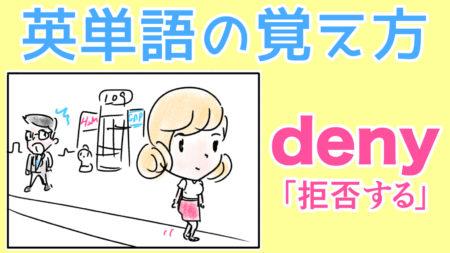 deny「拒否する」の覚え方【語呂合わせ英単語|TOEIC|英検対策】
