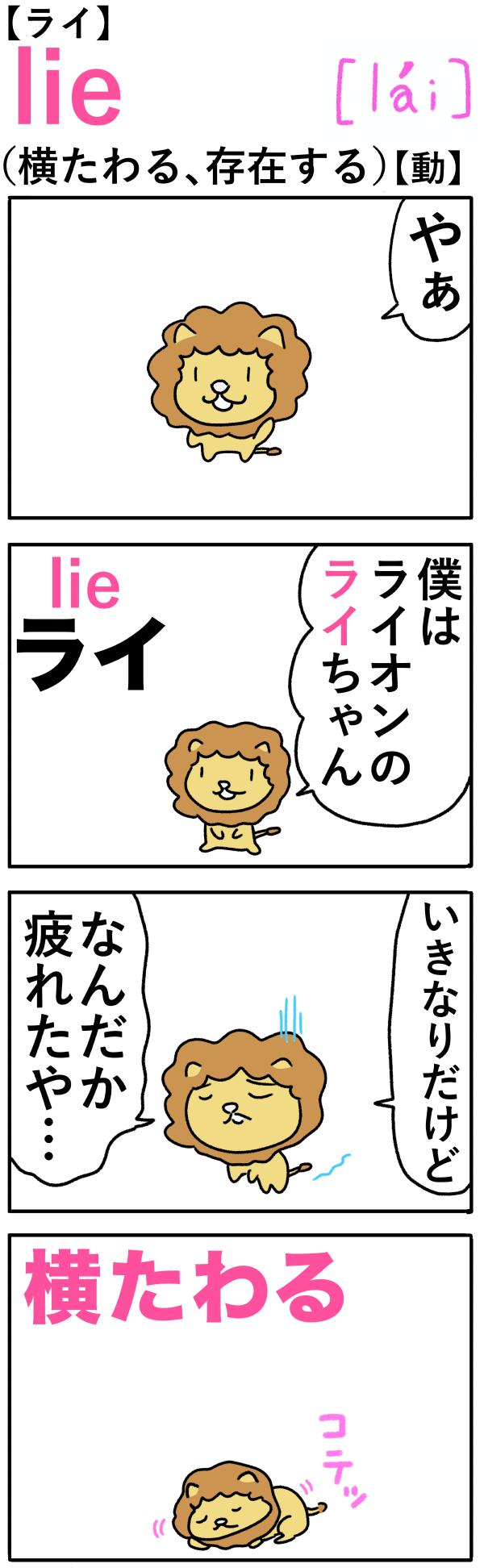 lie(横たわる)の語呂合わせ英単語