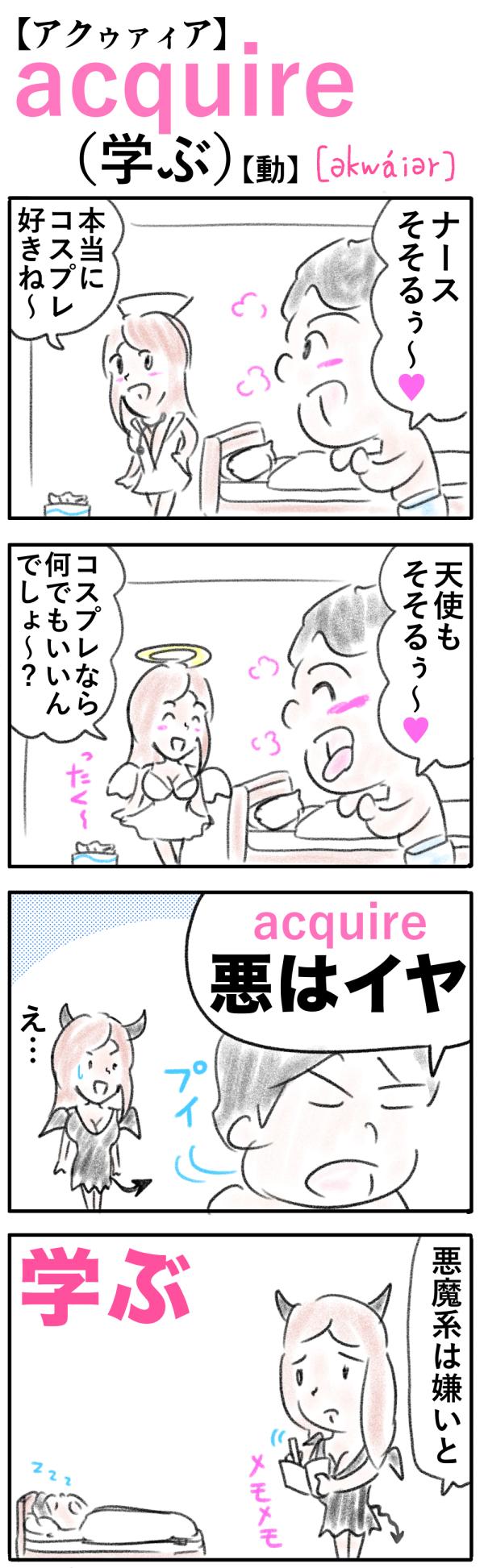 acquire(学ぶ)の語呂合わせ英単語