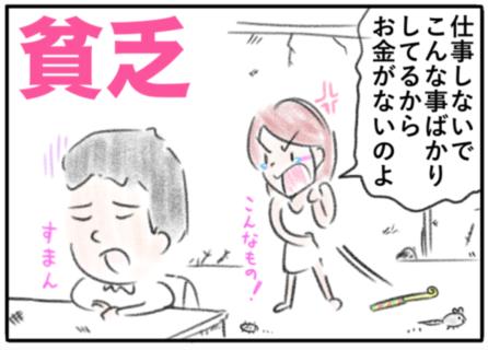 poor「貧乏な」の覚え方【語呂合わせで英語の勉強!】