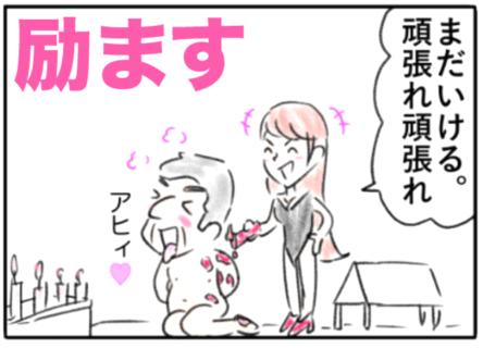 encourageの覚え方【語呂合わせで英語の勉強!】