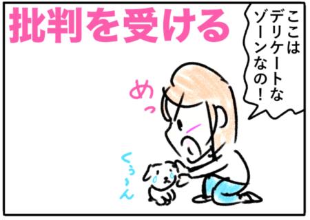 come under【噛むアンダーで(批判を)受ける】英熟語にも語呂!