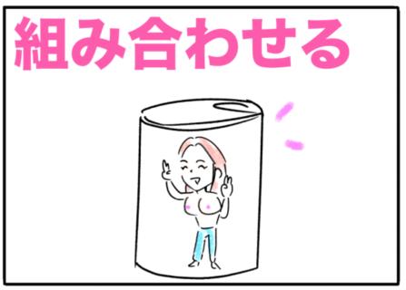 combine(組み合わせる)
