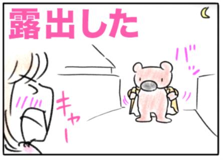 bare(露出した)