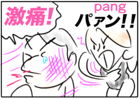 pang(激痛)