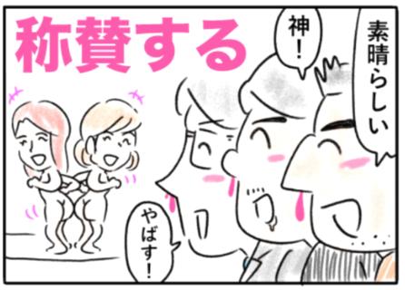 praise(称賛する)