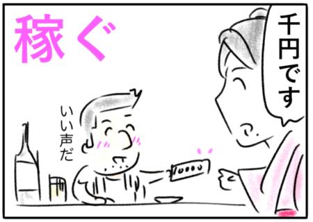 earn(稼ぐ)
