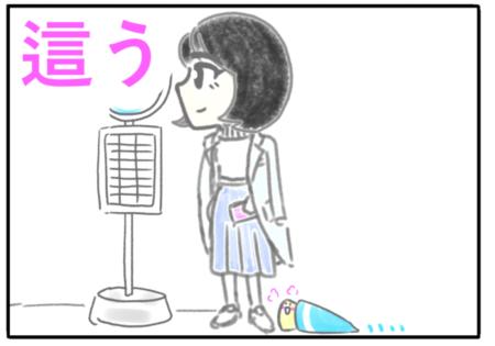 creep(這う、忍び寄る)