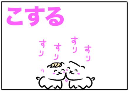 rub(こする、磨く)