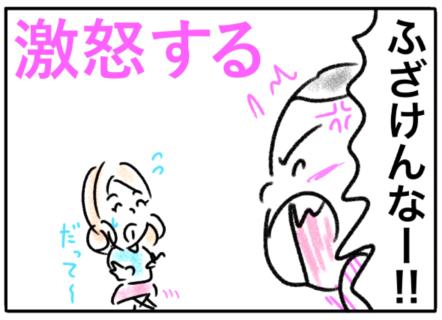 rage(激怒する)
