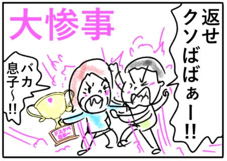 catastrophe(大惨事、大災害)