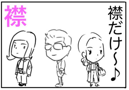 collar(襟、首輪)