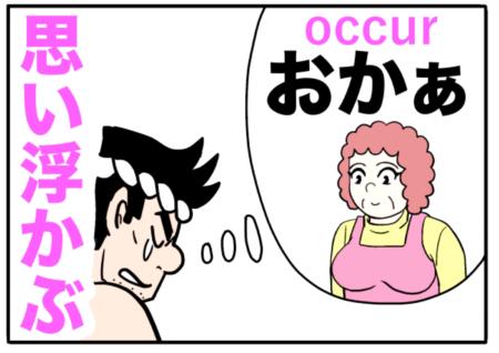 occur(思い浮かぶ、起こる、存在する)