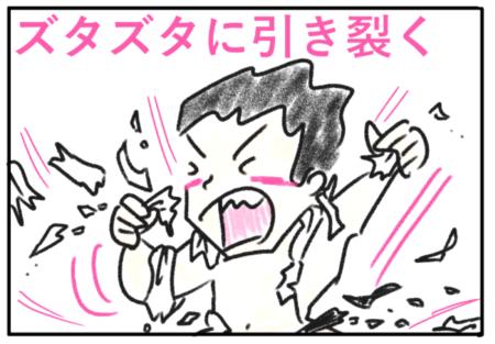 tear(ズタズタに引き裂く)
