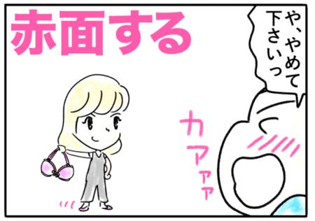 blush(赤面する)