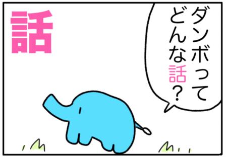tale(話、作り話)