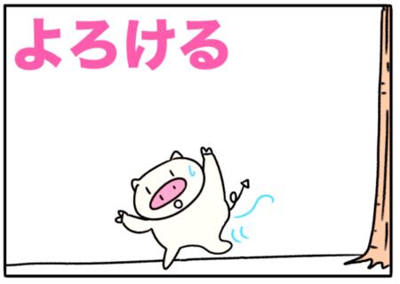stumble(よろける)