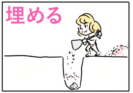 bury(埋める)