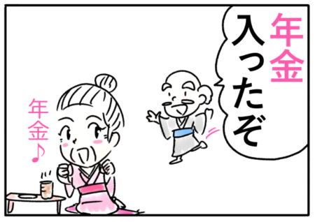 pension(年金)