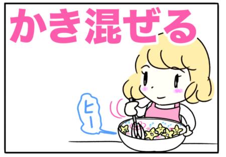 stir(かき混ぜる)