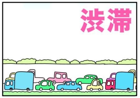 jam(渋滞、混雑、詰め込む)