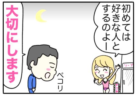 cherish(大切にする)