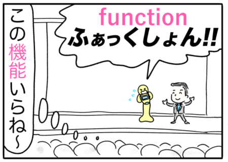 function(機能)