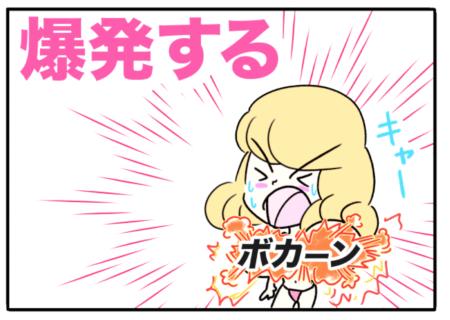 burst(爆発する)