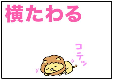 lie(横たわる)