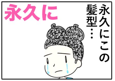 permanent(永久に)