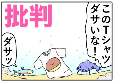 criticism(批判)