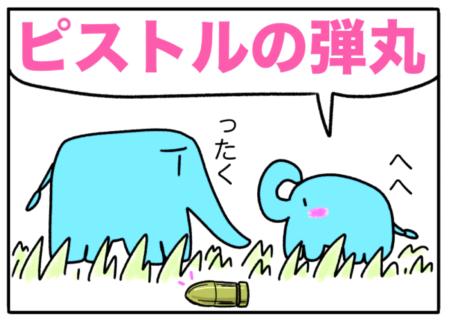 bullet(ピストルの弾丸)