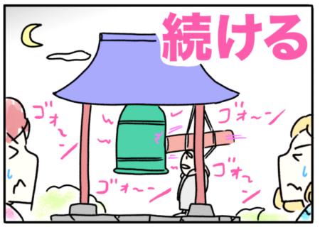go on(続ける)