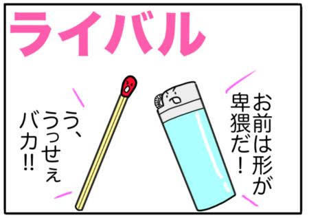 match(ライバル)