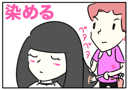 dye(染める)