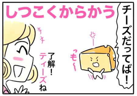 tease(しつこくからかう)