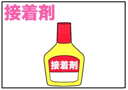 glue(接着剤)