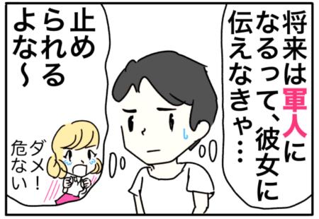 soldier(軍人、兵士)