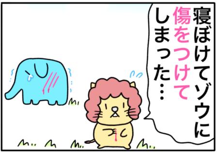 injure(傷をつける)