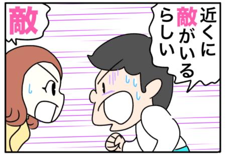 enemy(敵、敵軍)