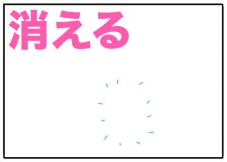 vanish(消える)
