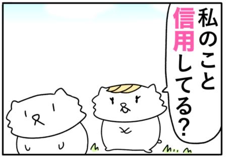 credit(信頼、名誉、預金)