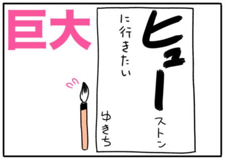 huge(巨大な)