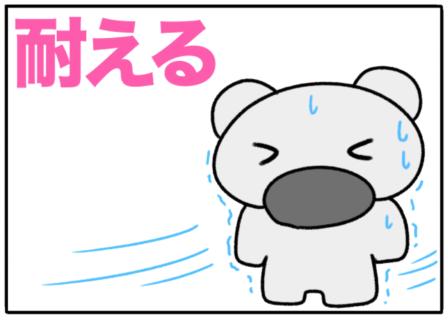 bear(耐える)