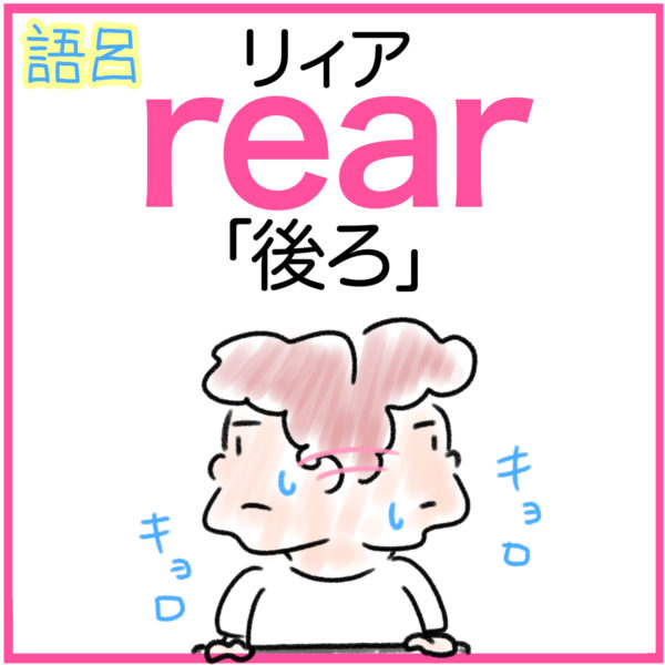 rear(後ろ)の語呂合わせ英単語