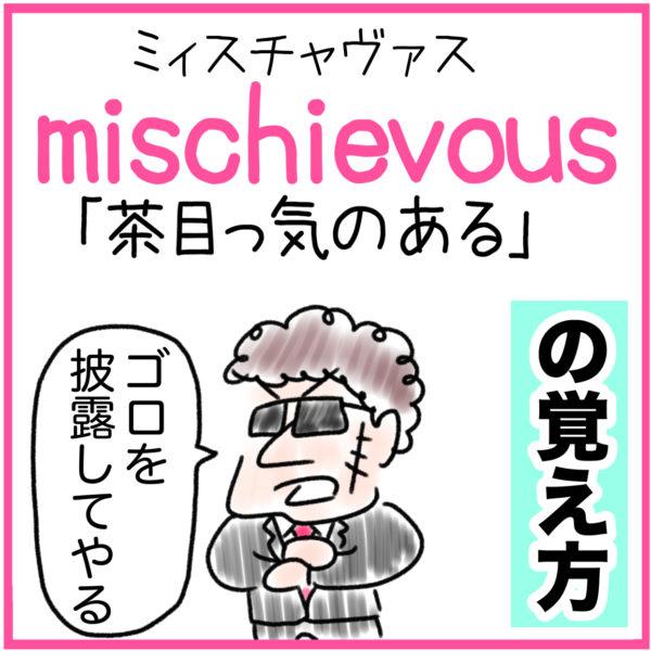 mischievous(茶目っ気のある)の語呂合わせ英単語