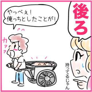 rear(後ろ)