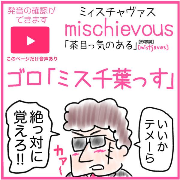 mischievous(茶目っ気のある)