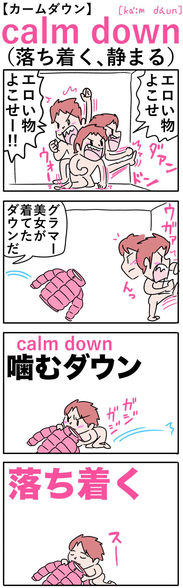 calm down(落ち着く)の語呂合わせ英単語